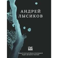 Андрей Лысиков. Дельфин